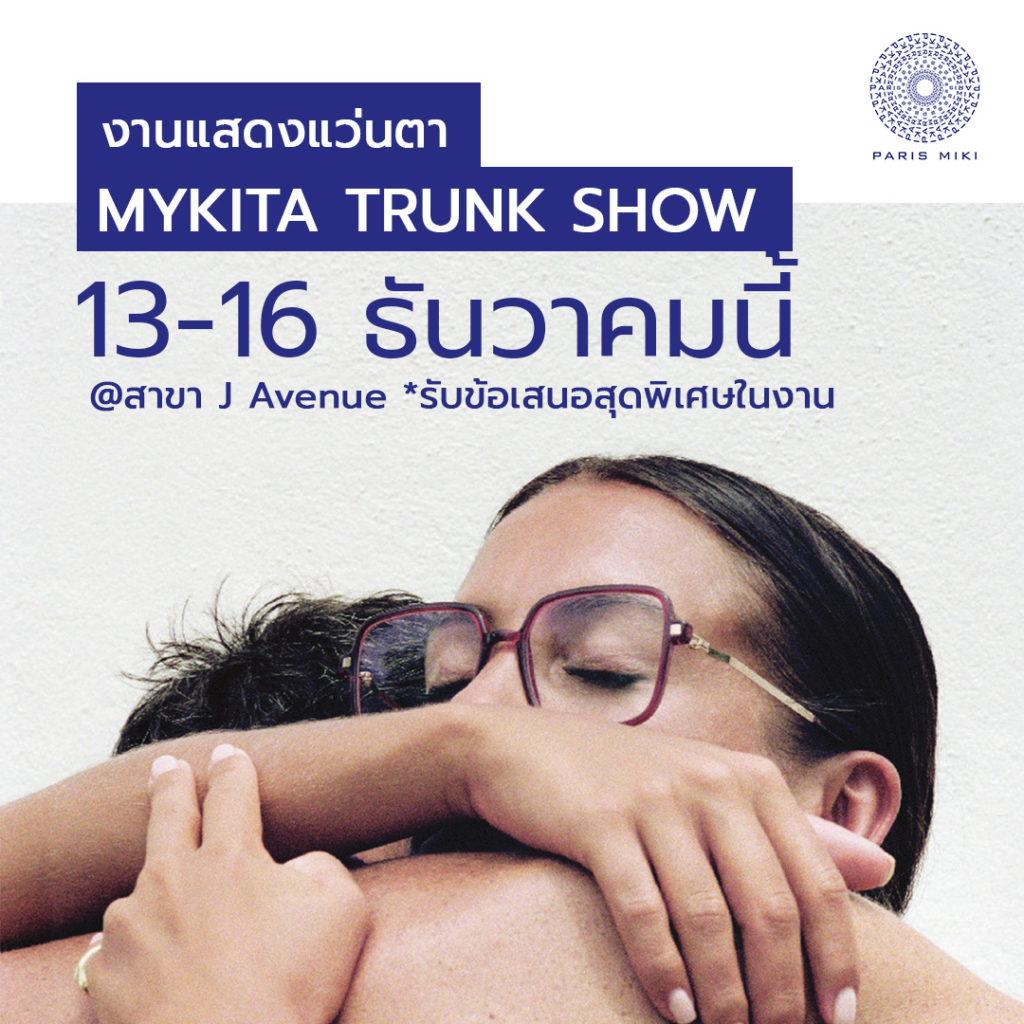 ขอเชิญทุกท่านร่วมเข้าชม MYKITA TRUNK SHOW วันที่ 13-16 ธันวาคม 2562