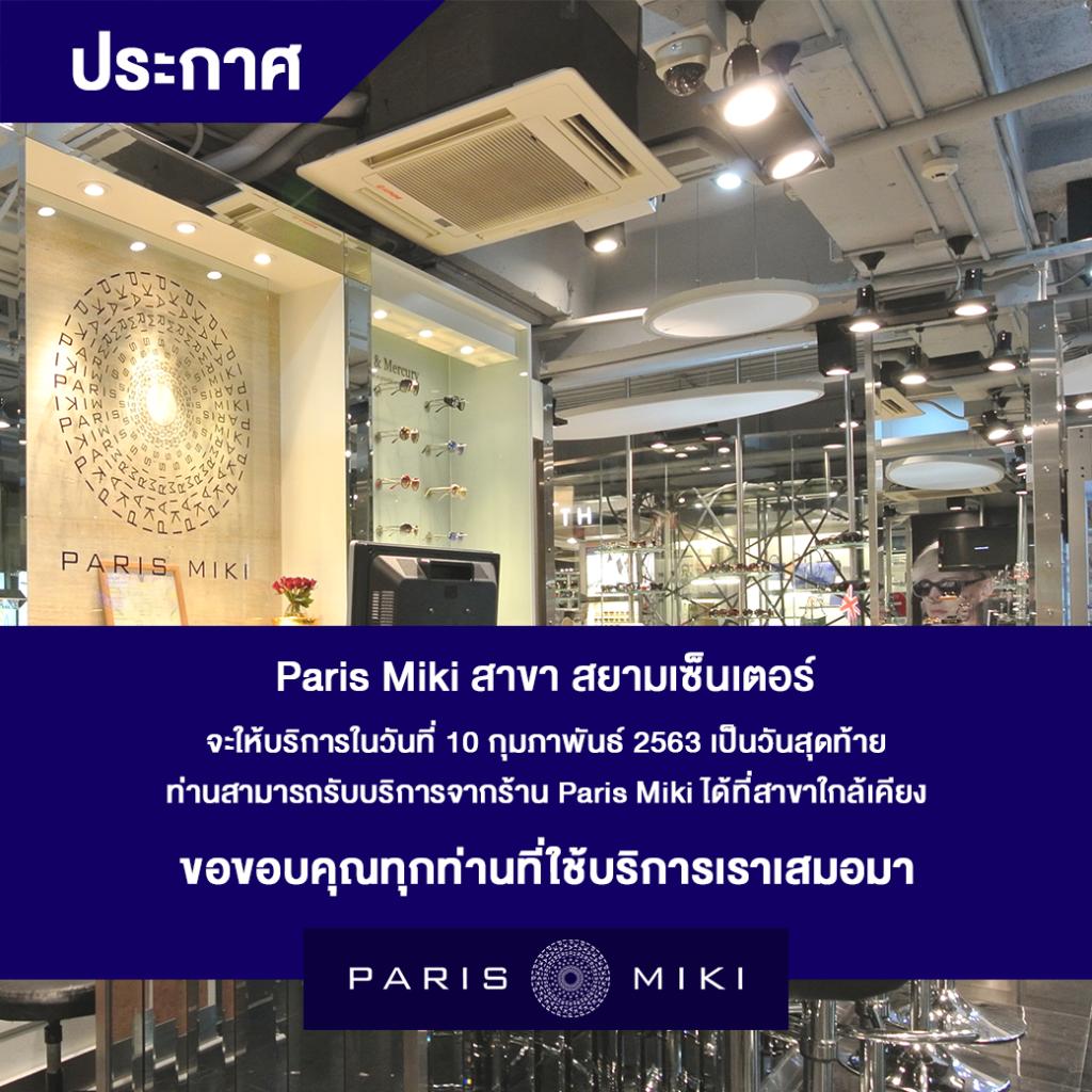 Paris Miki สาขา สยามเซ็นเตอร์ จะให้บริการในวันที่ 10 กุมภาพันธ์ 2563 เป็นวันสุดท้าย