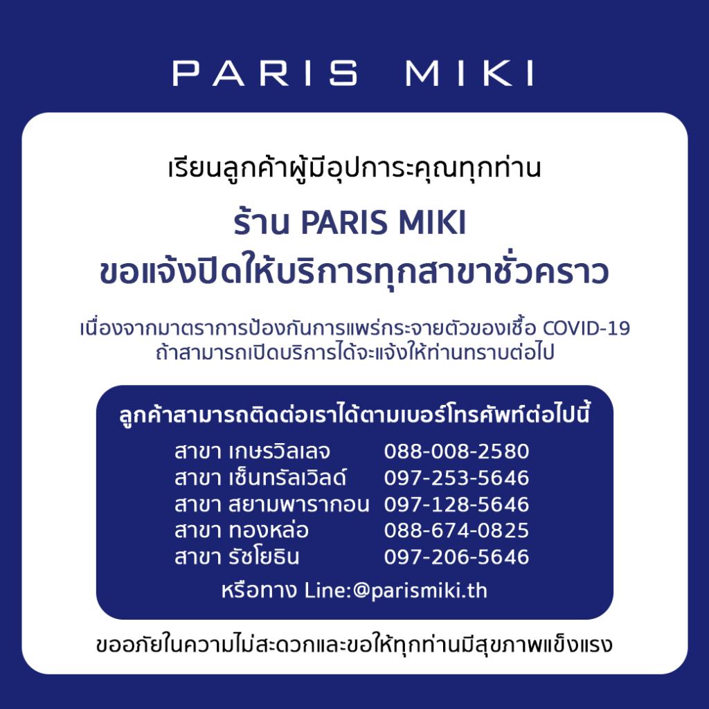 ร้าน PARIS MIKI ขอแจ้งปิดให้บริการทุกสาขาชั่วคราว